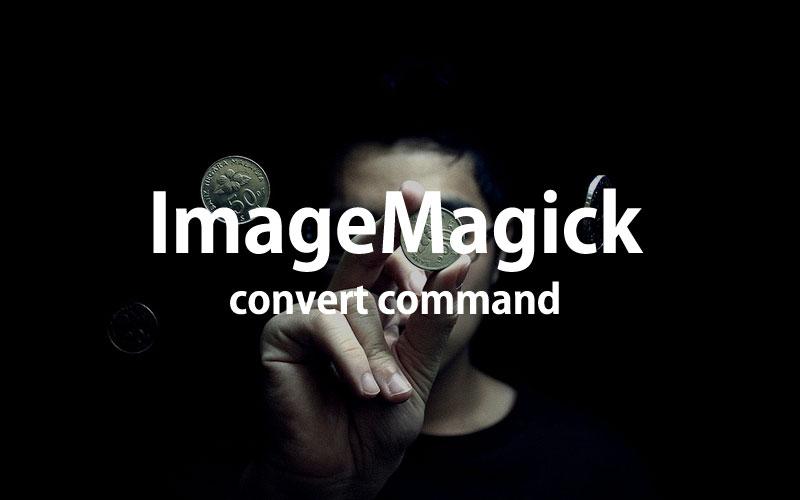 CentOS7にImageMagickをインストールしてconvertコマンドを利用してみた